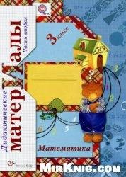 Книга Математика. 3 класс. Дидактические материалы. В 2 частях. Часть 2