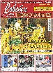Журнал Советы профессионалов №1 2015