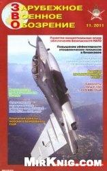Журнал Зарубежное военное обозрение №11 2011