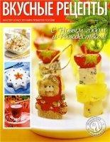 Журнал Вкусные рецепты №12 (зима 2010/2011)