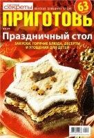 Журнал Приготовь №12 (декабрь 2010)