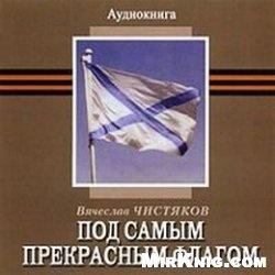 Под самым прекрасным флагом (аудиокнига)