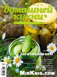 Журнал Академия домашней кухни № 10 2013