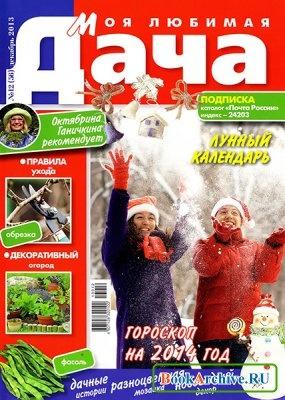 Журнал Моя любимая дача № 12 2013