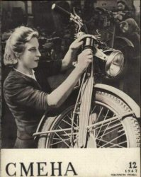 Журнал Cмена №12 1947