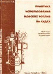 Книга Практика использования морских топлив на судах