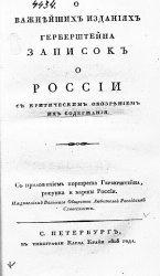 Книга О важнейших изданиях Герберштейна записок о России с критическим обозрением их содержания