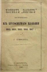 """Книга Корвет """"Варяг"""". Воспоминания из кругосветного плавания 1863, 1864, 1865, 1866, 1867 г."""