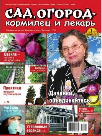 Книга Газета: Сад, огород – кормилец и лекарь (2010-2011)