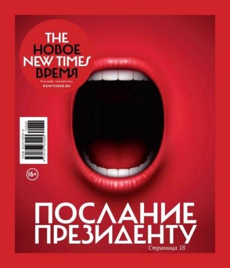 Книга Журнал: The New Times №40 (декабрь 2014)
