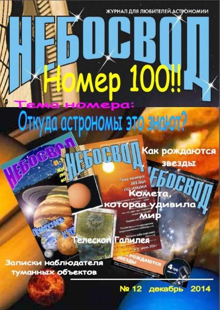 Книга Журнал: Небосвод №12 (декабрь 2014)
