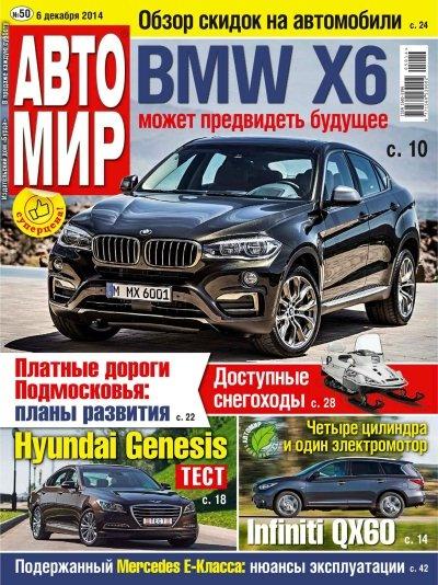 Книга Журналы: Автомир №50 [Россия] (декабрь 2014)