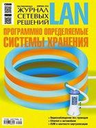 Журнал Журнал сетевых решений LAN №2 (февраль), 2014