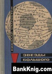 Книга Звезды большого футбола djvu в rar 20,1Мб