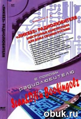 Книга Ликбез радиолюбителя. Кашкаров А. (2008) DJVU