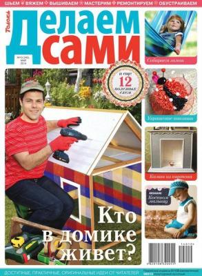 Журнал Делаем сами №10 (май 2014) Украина