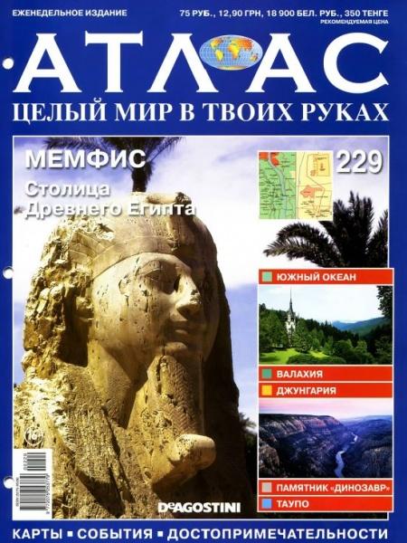 Книга Журнал: Атлас. Целый мир в твоих руках №228 (2014)
