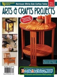Журнал Woodworker's Journal (Fall 2014). Arts & Crafts Projects