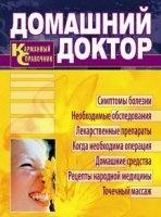 Книга Лифляндский В. - Домашний доктор. Карманный справочник