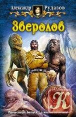 Книга Книга Зверолов - Александр Рудазов