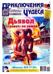 Журнал Приключения, тайны, чудеса №25 2012