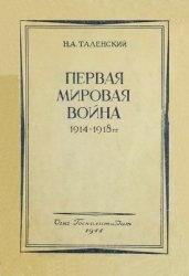 Книга Первая мировая война. (1914-1918 гг.)