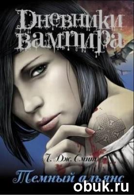 Книга Лиза Джейн Смит - Дневники вампира. Темный альянс (аудиокнига)