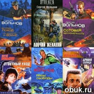 Книга Сергей Вольнов - Сборник книг (12 шт)