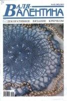 Журнал Валя-Валентина №2(303)  2013 jpg 28,17Мб