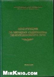 Книга Инструкция по текущему содержанию пути / ЦП-774