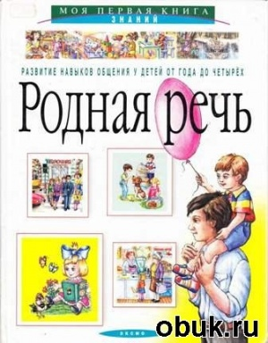 Журнал Родная речь. Развитие навыков у детей от 1 до 4