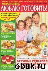 Книга Люблю готовить! №9 2008