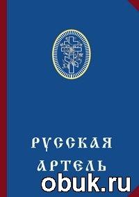 Книга Русская артель