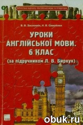 Книга Уроки англійської мови. 6 клас (за підручником Л. В. Биркун)