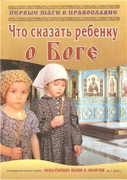 Журнал Что сказать ребенку о боге. Первые шаги в православие.