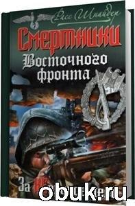 Книга Смертники Восточного фронта. За неправое дело