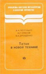 Книга Титан в новой технике