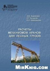 Книга Расчеты механизмов кранов для лесных грузов