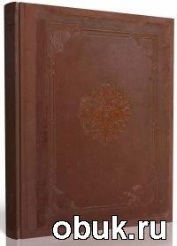 Книга Гербы губернiй и областей Россiйской имперiи
