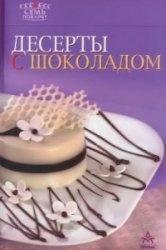 Книга Десерты из фруктов и ягод / Десерты с шоколадом / Десерты с мороженным