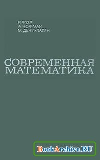 Книга Современная математика.