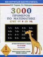 Книга Как научиться быстро считать. 300 примеров по математике (счёт от 6 до 10)