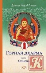 Книга Книга Горная дхарма. Океан определенного смысла; особое и окончательное сущностное наставление. Часть I