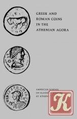 Книга Книга Greek and Roman Coins in the Athenian Agora