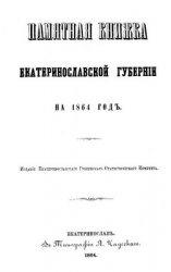 Книга Памятная книжка Екатеринославской губернии на 1864 год
