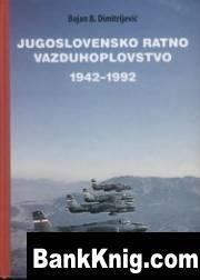 Журнал Jugoslovensko Ratno Vazduhoplovstvo 1942-1992 pdf