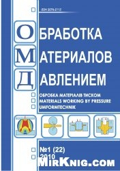 Обработка материалов давлением : сборник научных трудов №1 2010