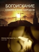 Книга Богоискание славянских народов. Приход Христианства На Русь (2013) HDTVRip mp4 722Мб