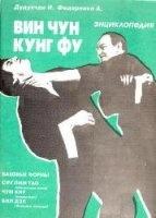 Журнал Энциклопедия ВИН ЧУН КУНГ ФУ 1-6 pdf 6,75Мб