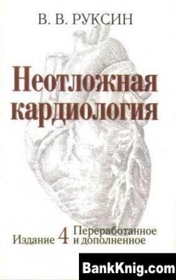 Неотложная кардиология djvu 3,64Мб